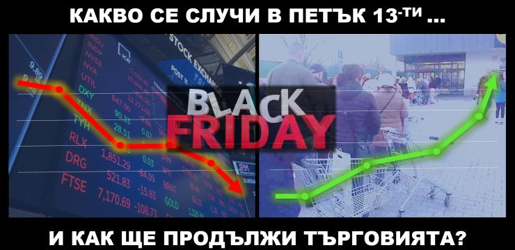 Черен петък за търговията с бързооборотни стоки