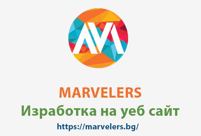 Марвелерс