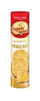 Бисквити Роден Край Масло 165 гр.