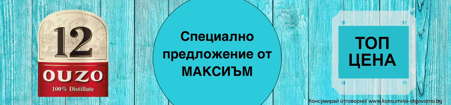Максиъм Столичная