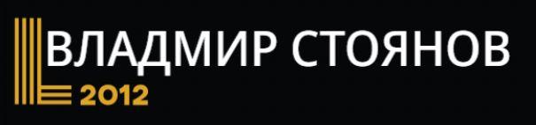 ВЛАДИМИР СТОЯНОВ 2012