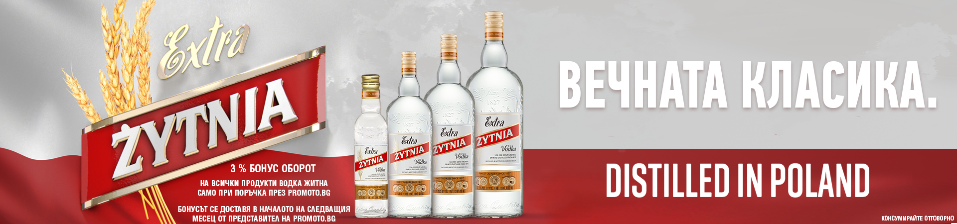 ПЛАТИНУМ БРАНДС