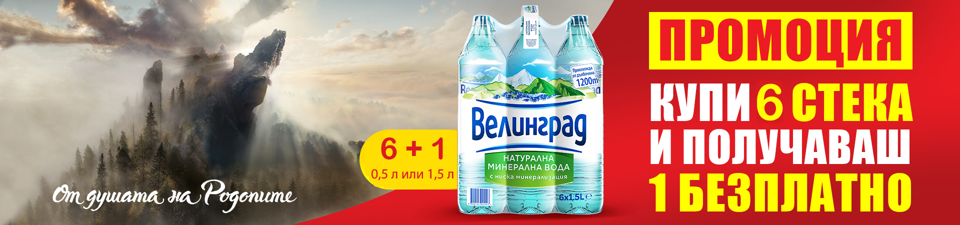 Велинград