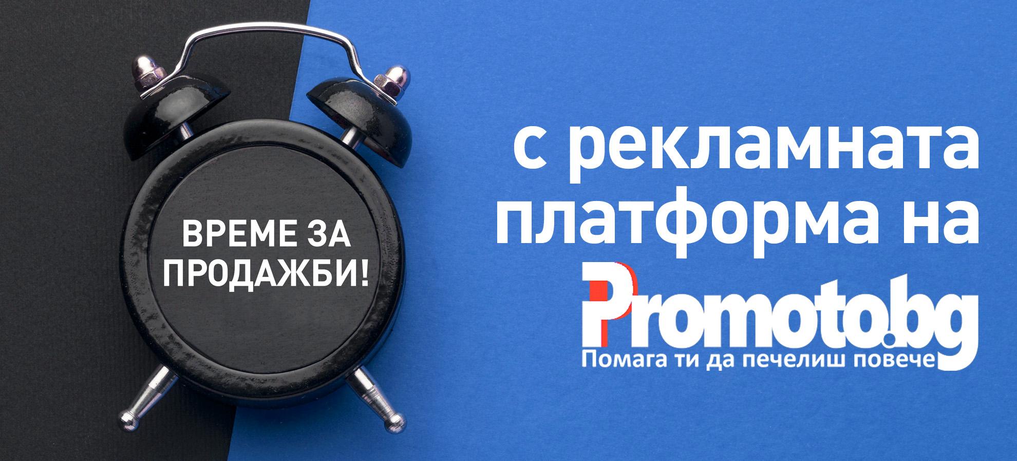 Promoto.bg предлага на българските производители уникална платформа за реклама и търговски активации
